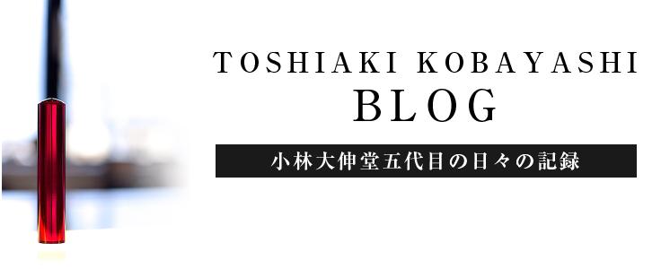 TOSHIAKI KOBAYASHI BLOG