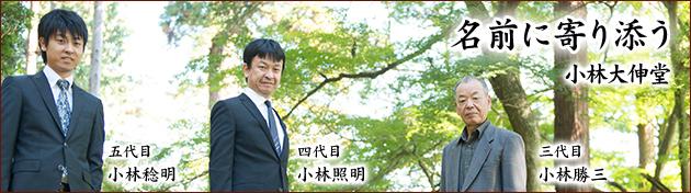btn_kobayashi_small