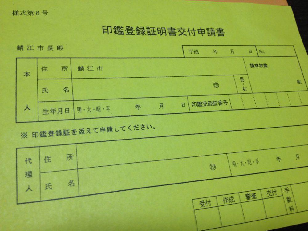 代理で印鑑登録や印鑑証明書申請はできますか?