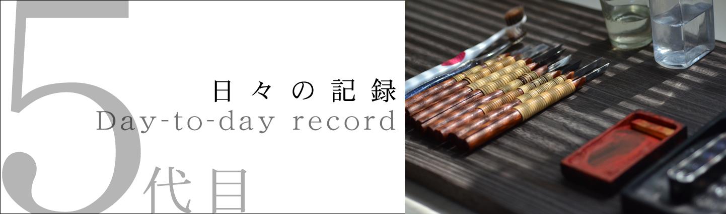 日々の記録