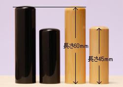 印材の長さは2寸丈(60mm)が主流です